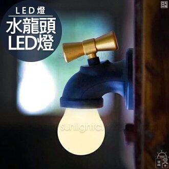 日光城。LED水龍頭燈(聲控版),小夜燈LED燈夜燈聲控感應床頭燈桌燈壁貼燈黃光燈復古造型夜燈