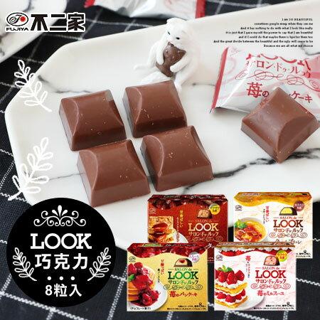 日本不二家LOOK巧克力(8粒入)草莓鬆餅杏仁脆餅草莓千層派烤布蕾巧克力粒夾心巧克力甜點【N102870】