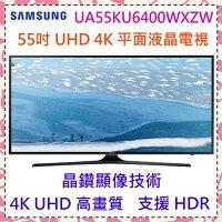 Samsung 三星到三星SAMSUNG 55吋 UHD 4K 平面LED液晶連網電視《UA55KU6400WXZW》