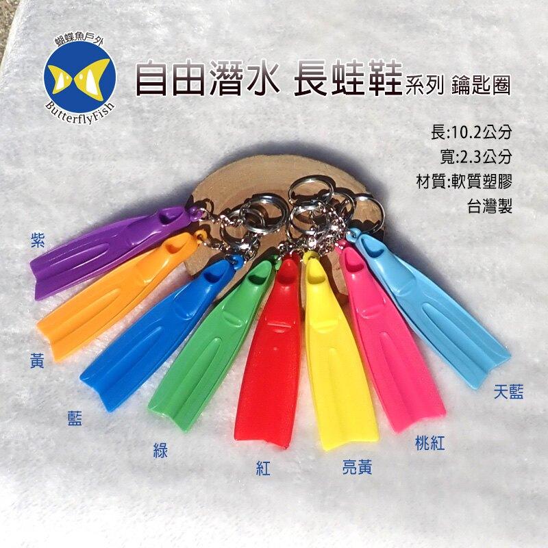 [開發票 蝴蝶魚 台灣製] 長蛙鞋 鑰匙圈 5個組 無Logo 自由潛水 蛙鞋鑰匙圈