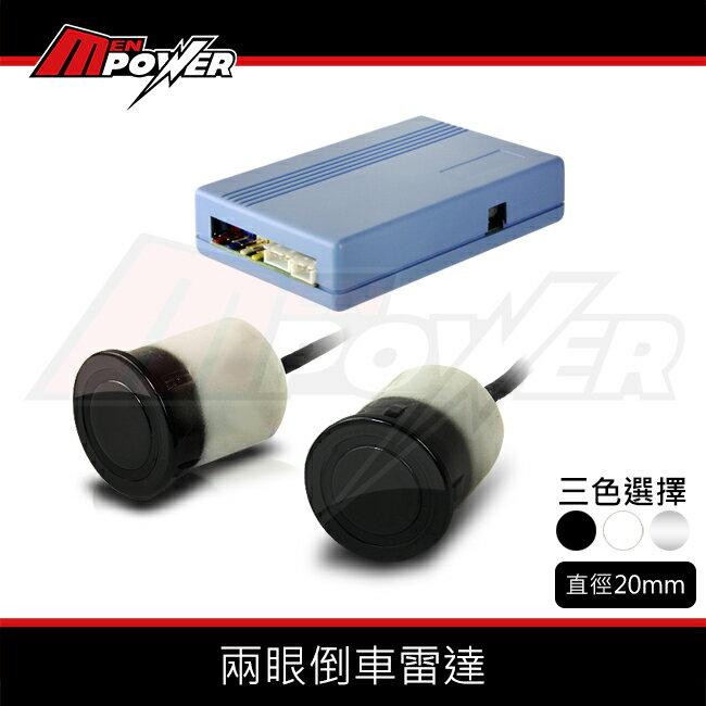 【禾笙科技】四眼 崁入式 汽車 超音波 雷達眼 倒車雷達 黑銀白三色 20mm 正台灣製 保固一年