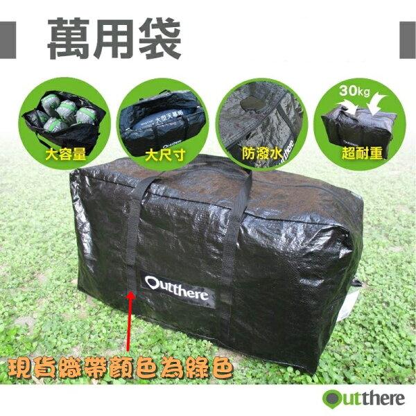 日野戶外~Outthere好野萬用袋裝備袋雜物袋露營用品衣物袋防水袋睡袋收納袋防塵袋露營用品