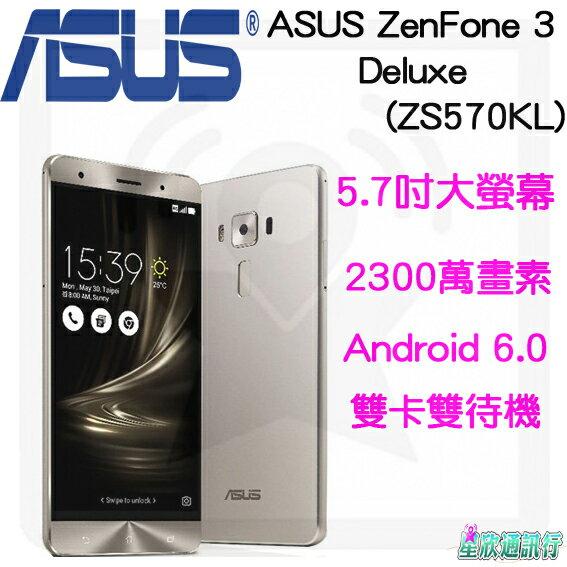 ~星欣~ASUS ZenFone 3 Deluxe ZS570KL 4G  32G 5.7