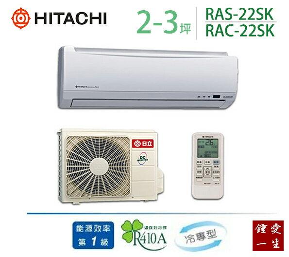 日立變頻分離式一對一冷氣*適用2-3坪*RAS-22SK/RAC-22SK 免運+贈好禮+基本安裝