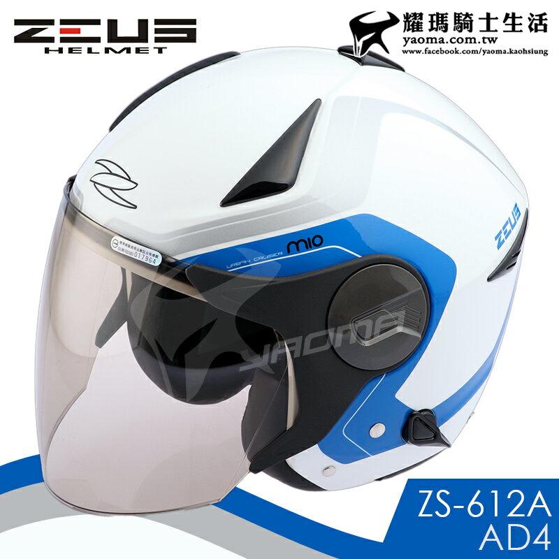 贈好禮 ZEUS安全帽 ZS-612A AD4 白藍 內藏墨鏡 防雨止水條 半罩帽 3 / 4罩 通勤 耀瑪騎士機車部品 0