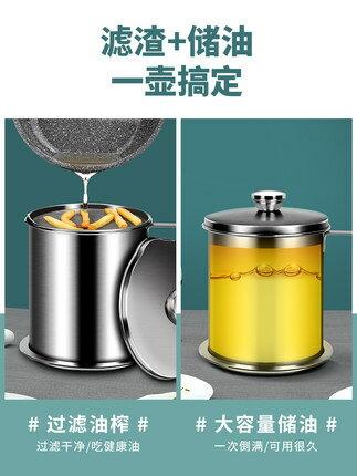 304不銹鋼油壺家用過濾油罐帶蓋油瓶 帶濾網儲油罐壺廚房濾油神器『S178』