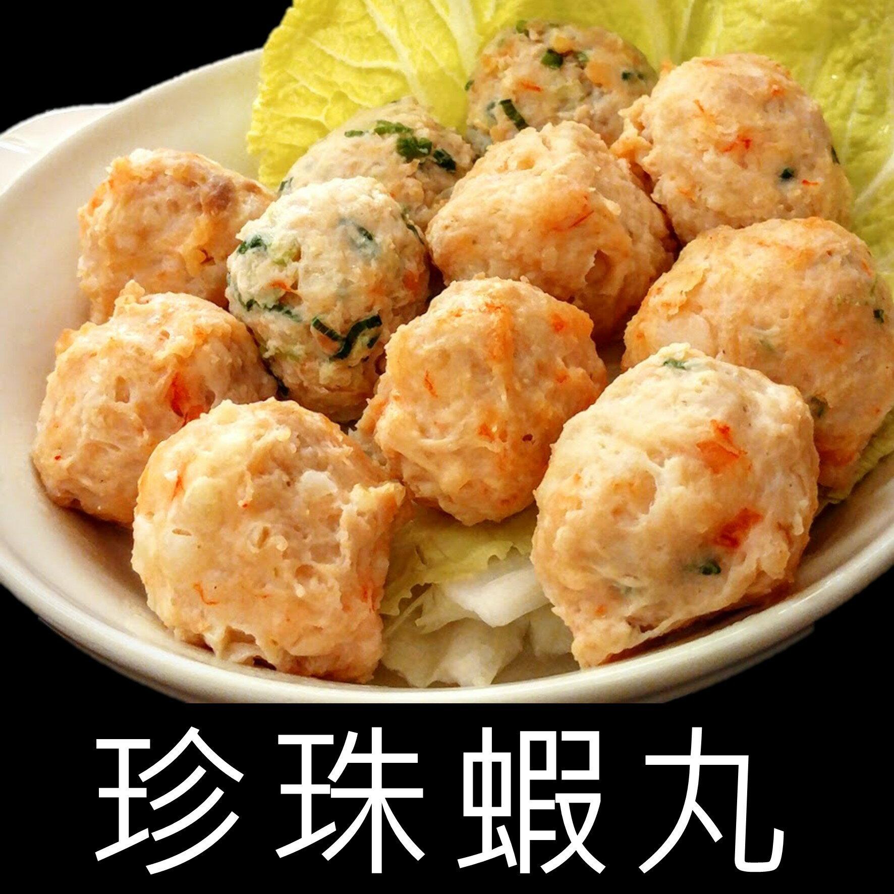 蘋果日報年菜入選推薦珍珠蝦丸