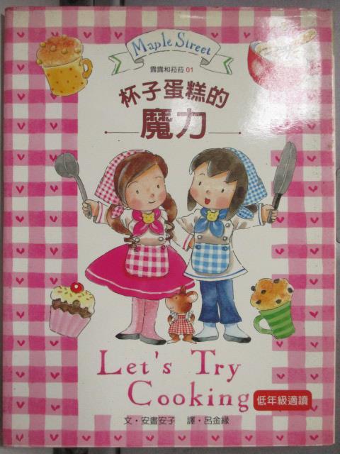 【書寶二手書T1/少年童書_HAI】杯子蛋糕的魔力_呂金緣, 安晝安子