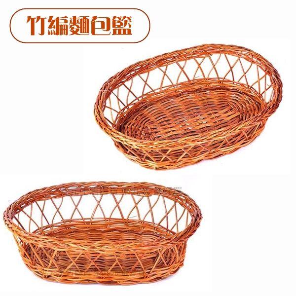 【九元生活百貨】竹編麵包籃 編織籃 竹編籃
