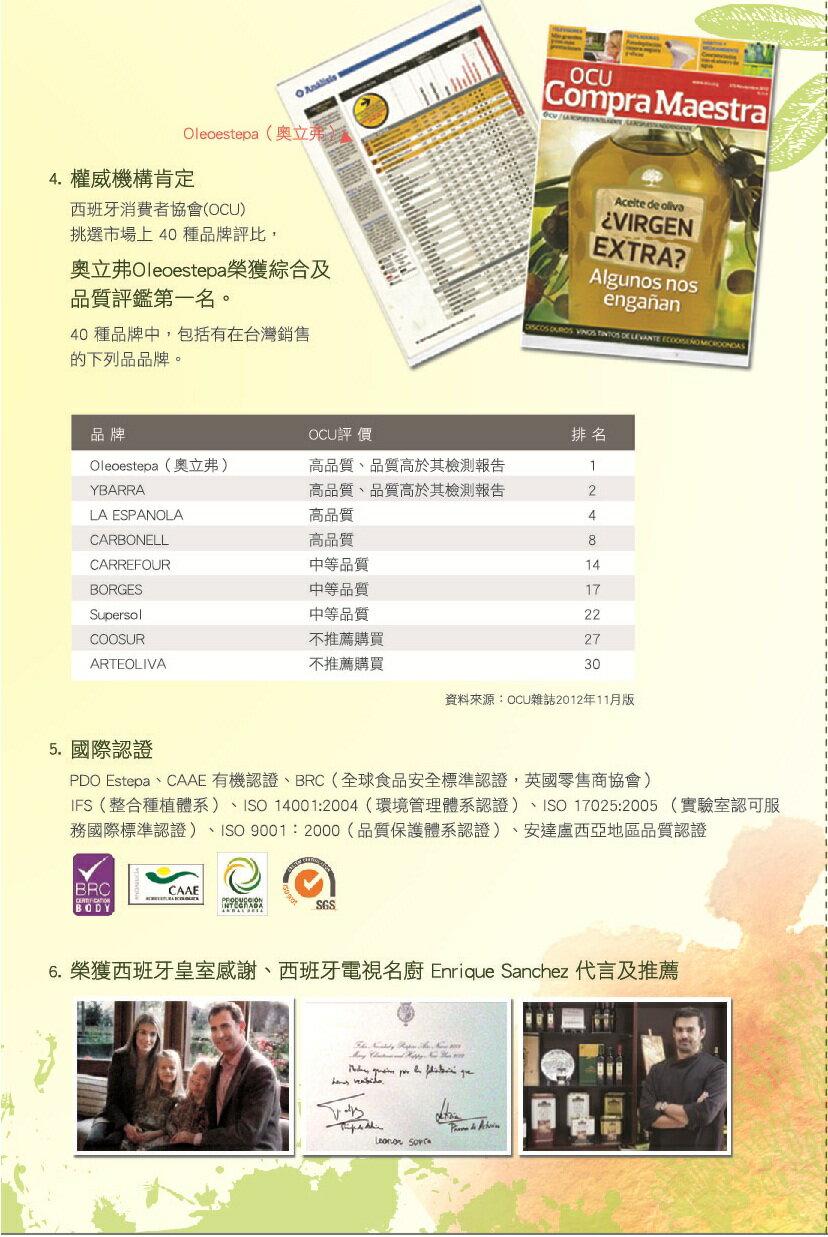 Oleoestepa 奧立弗★頂級(特級)初榨橄欖油禮盒組★【500mlx3入】 2
