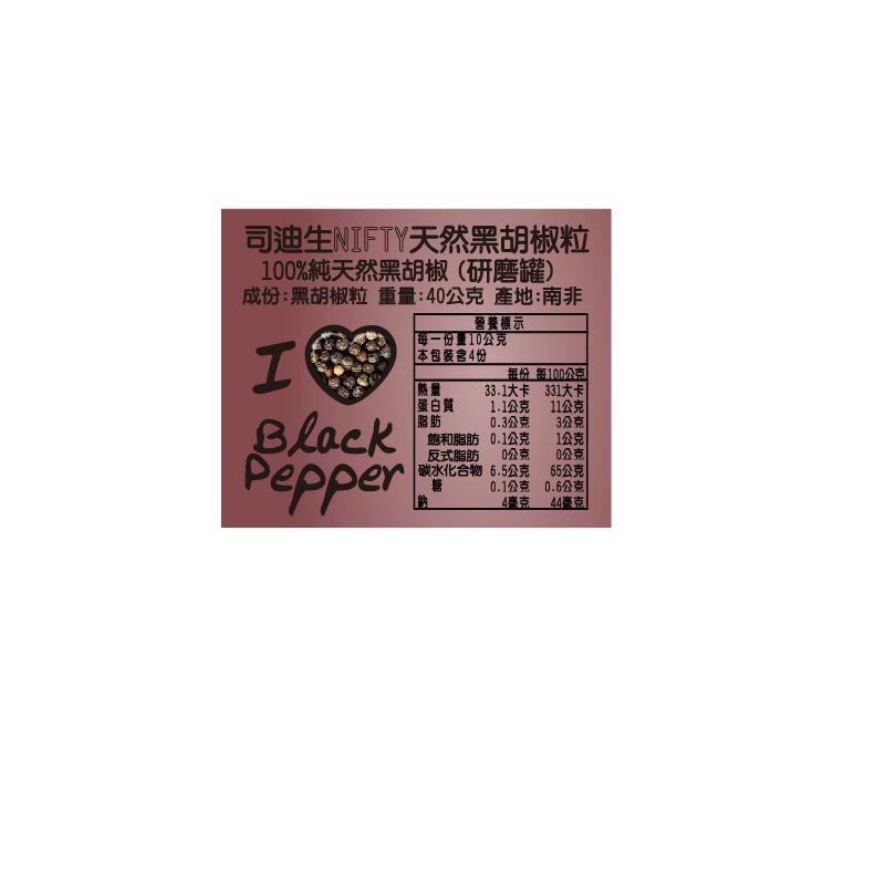 司迪生NIFTY天然黑胡椒粒(研磨罐) (130g) 1