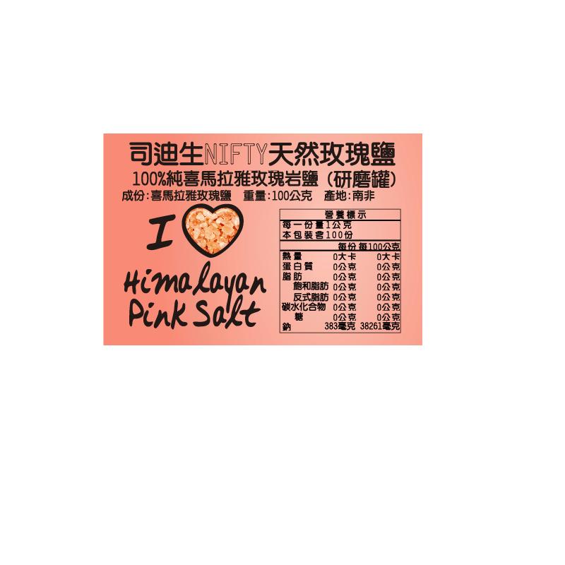 司迪生NIFTY天然玫瑰鹽研磨罐 (玻璃瓶100g) 2
