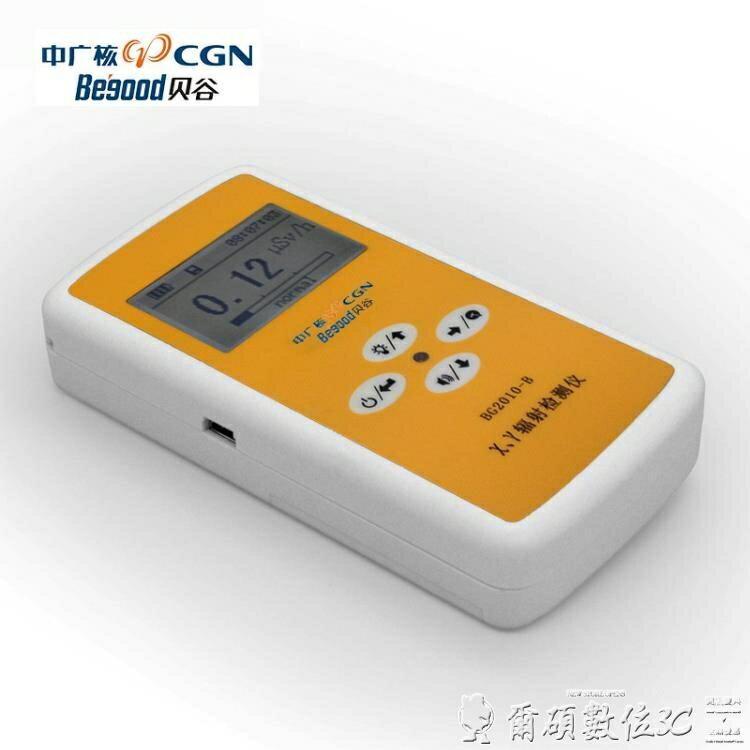 檢測器 貝谷X、γ核輻射檢測儀 個人輻射劑量儀 大理石放射性射線測試儀LX數位 清涼一夏钜惠