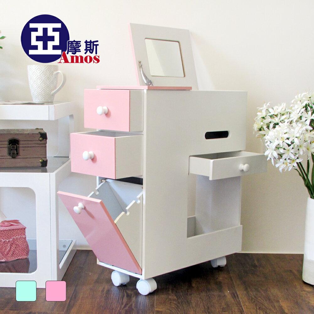 化妝車 化妝櫃【DAA019】蜜糖色多功能收納 化妝桌 Amos 0
