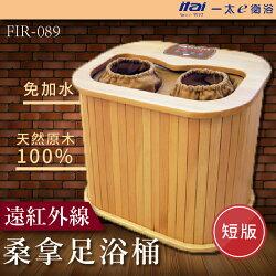 遠紅外線 【一太】FIR-089 短版 桑拿足浴桶  原廠公司貨 足部保養 免加水 電氣石踏板 高級原木 紓壓
