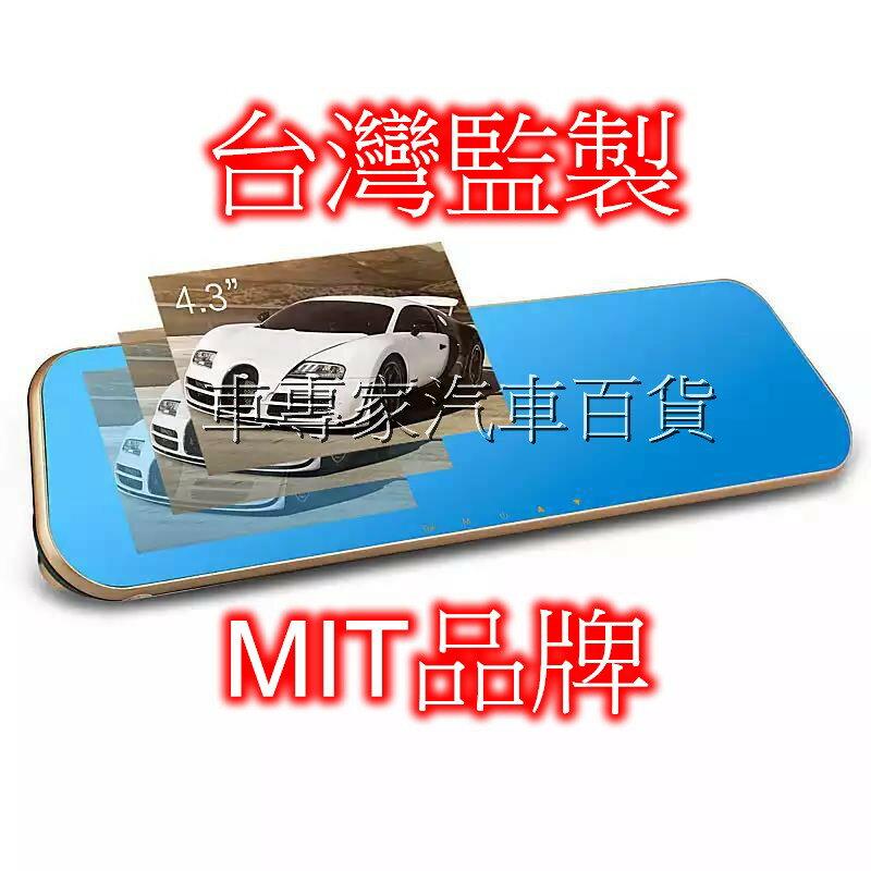 狠角攝 台灣品牌 專業監製 前後錄 雙鏡頭 行車記錄器 測速器 導航 抬頭顯示器 監視器 倒車攝影 重力感應 停車監控 全家取件免運