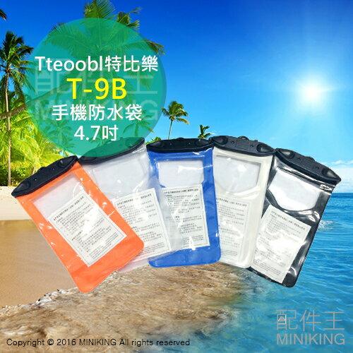 【配件王】現貨 Tteoobl 特比樂 T-9B 4.7吋 手機 防水袋 防水套 潛水 IPHONE 游泳 玩水 暑假