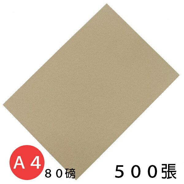 A4影印紙 牛皮紙色影印紙 80磅  一包500張入 ~ 促300 ~ 雙面牛皮紙色 牛皮