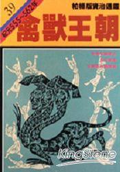 禽獸王朝(柏楊版資治通鑑平裝版39)