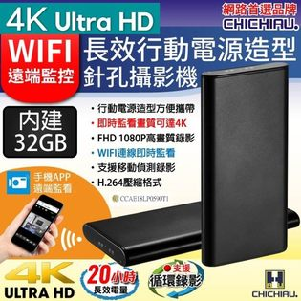 【CHICHIAU】WIFI高清4K長效行動電源造型無線網路夜視微型針孔攝影機(32G)影音記錄器