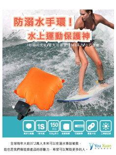 一組600元起*救生手環防溺水手環漂浮腕帶自救求生手環緊急水上求生CO2充手環游泳潛水水上活動必備。