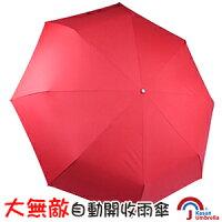 摺疊雨傘推薦到[Kasan] 大無敵自動開收雨傘-亮紅就在HelloRain雨傘媽媽推薦摺疊雨傘