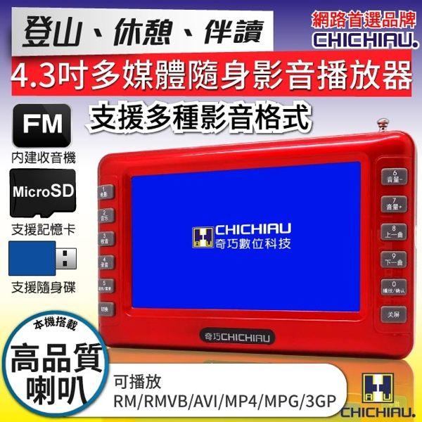 <br/><br/>  【CHICHIAU】 4.3吋多功能LCD隨身型多媒體影音播放顯示器<br/><br/>