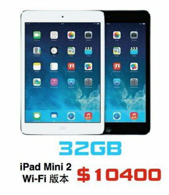 【現貨需詢問】Apple iPad mini 2 Wifi版 32G 台灣原廠公司貨 保固一年 兩色