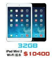 Apple 蘋果商品推薦【現貨需詢問】Apple iPad mini 2 Wifi版 32G 台灣原廠公司貨 保固一年 兩色