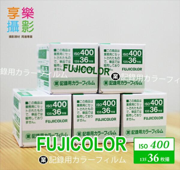 [享樂攝影]Fujifilm業務用400負片135底片記錄用華山光華富士彩色負片底片FUJIFUJICOLOR