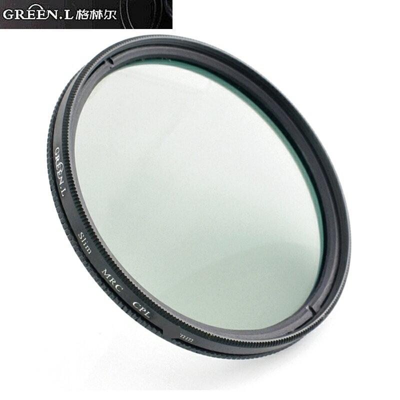 又敗家@Green.L防水16層多層鍍膜偏光鏡46mm偏光鏡(薄框偏光鏡)MC-CPL偏光鏡適Panasonic Lumix G 14mm F2.5 20mm F1.7...