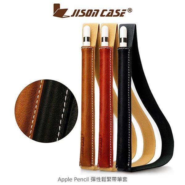 JISONCASE 彈性鬆緊帶筆套/Apple Pencil/保護套/筆袋/皮套/簡約/好攜帶/保護袋【馬尼行動通訊】