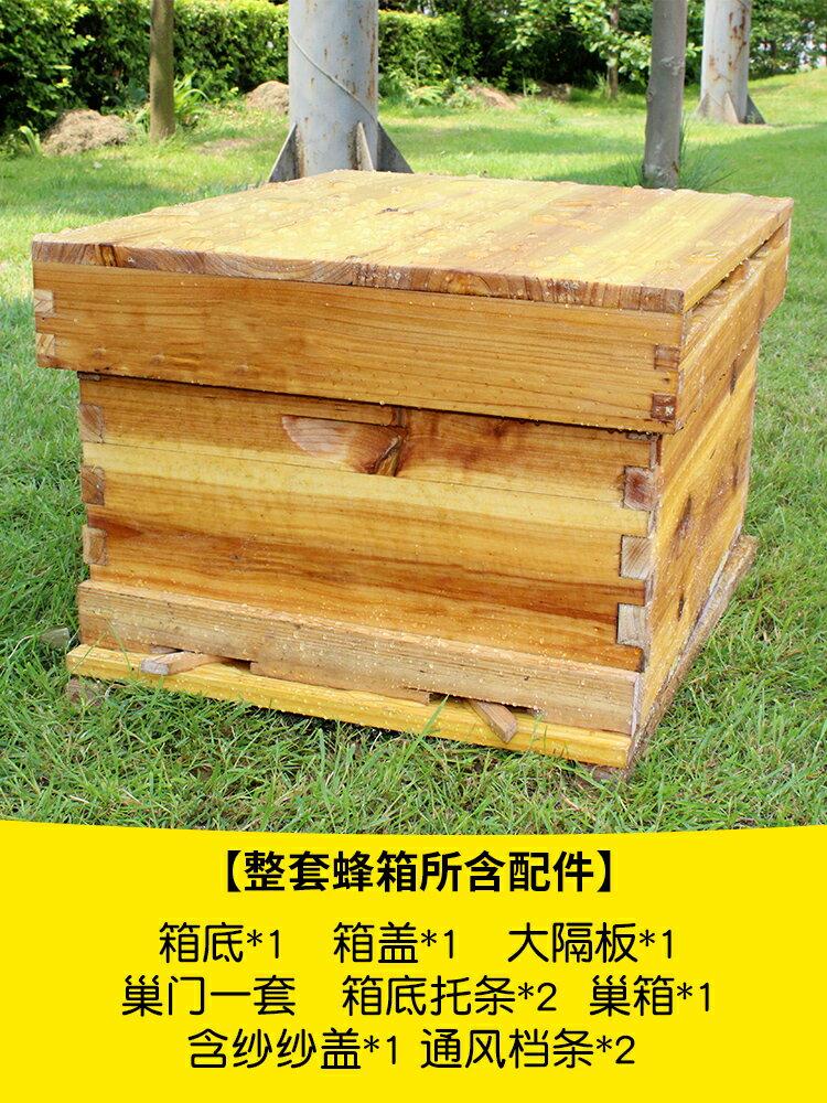 蜂箱 蜜蜂箱中蜂煮蠟標準十框全杉木蜂箱浸蠟高箱意蜂蜂箱全套養蜂工具【xy2431】