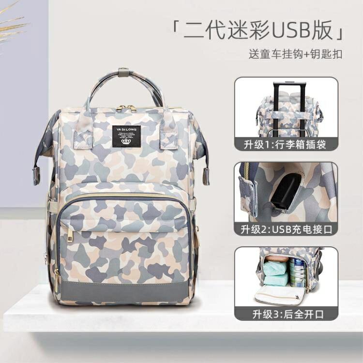 媽咪包後背大容量多功能2020新款時尚輕便手提媽媽外出背包母嬰包yh