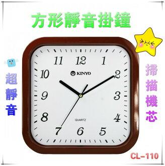 ❤含發票❤賣家送電池❤方形靜音掛鐘❤時鐘 鬧鐘 掃描機芯 掛鐘 超靜音 CL-110❤