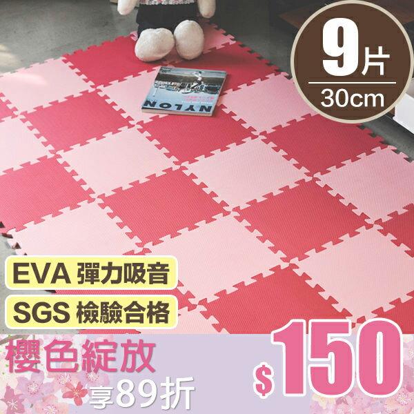 嬰兒爬行墊/地墊/止滑墊 EVA素面30X30巧拼9入 MIT台灣製 完美主義【Q0158】