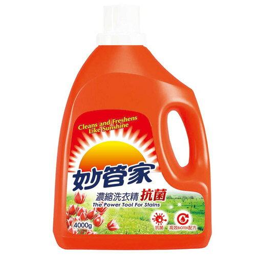 妙管家 抗菌濃縮洗衣精 4000g
