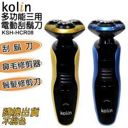 【威利家電】 【分期0利率+免運】Kolin歌林多功能三用電動刮鬍刀 KSH-HCR08