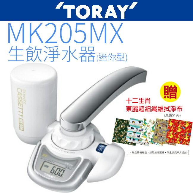 TORAY東麗MK205MX生飲淨水器-迷你型