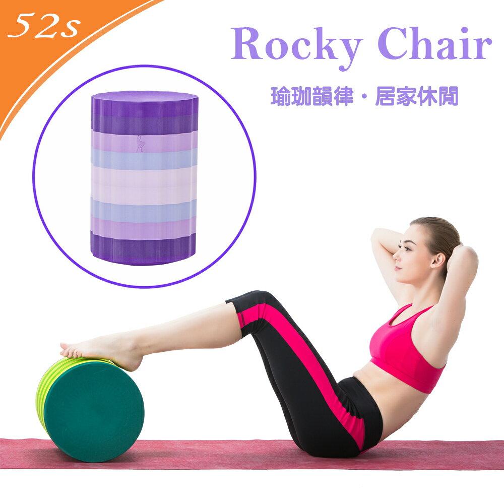 52s 瑜珈魔力椅(小) HSC-RC02W(附贈收納背袋) 0