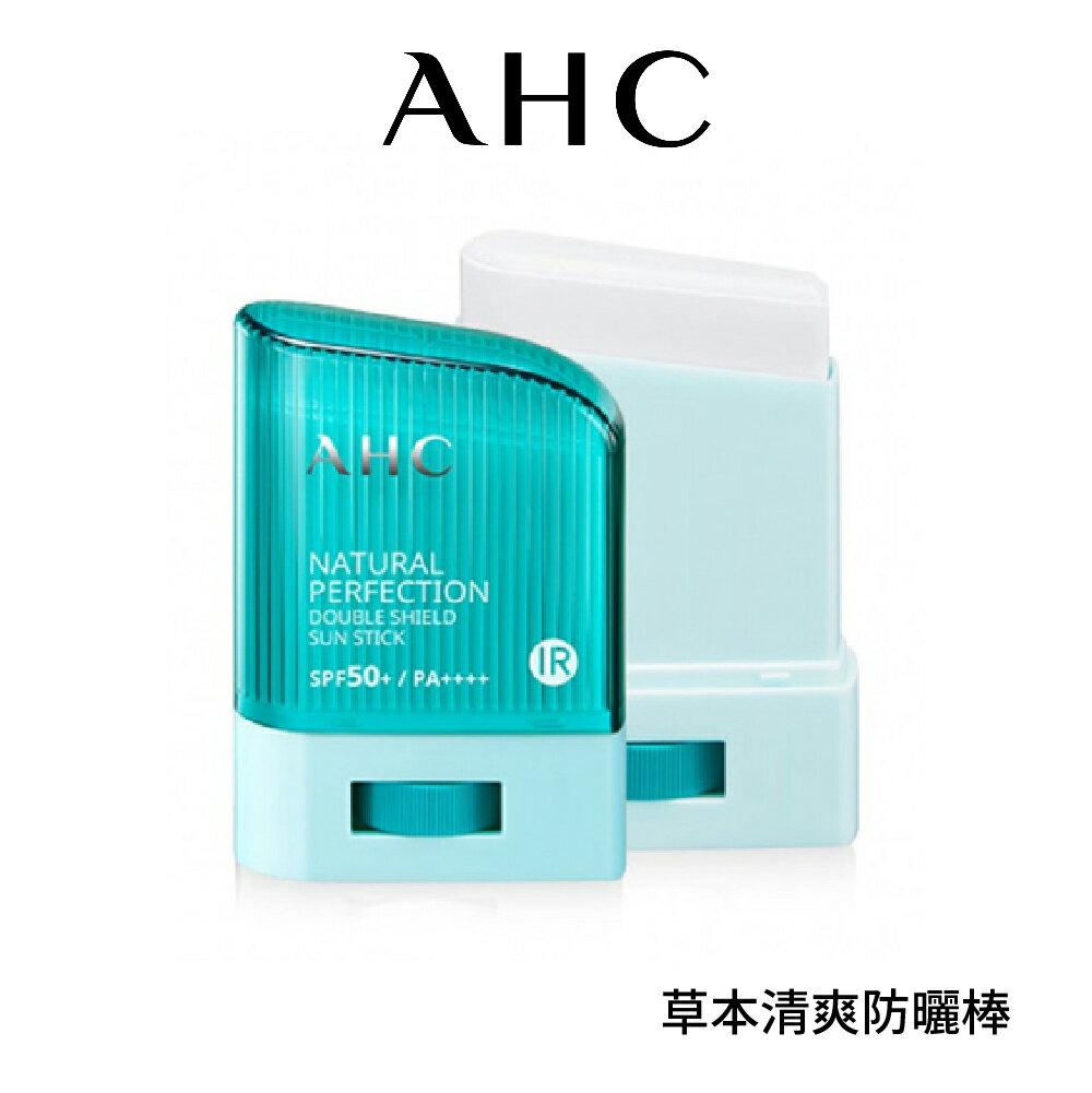 【AHC】草本清爽防曬棒 14g 韓國原裝 正品 防曬 清爽 正品 原廠公司貨