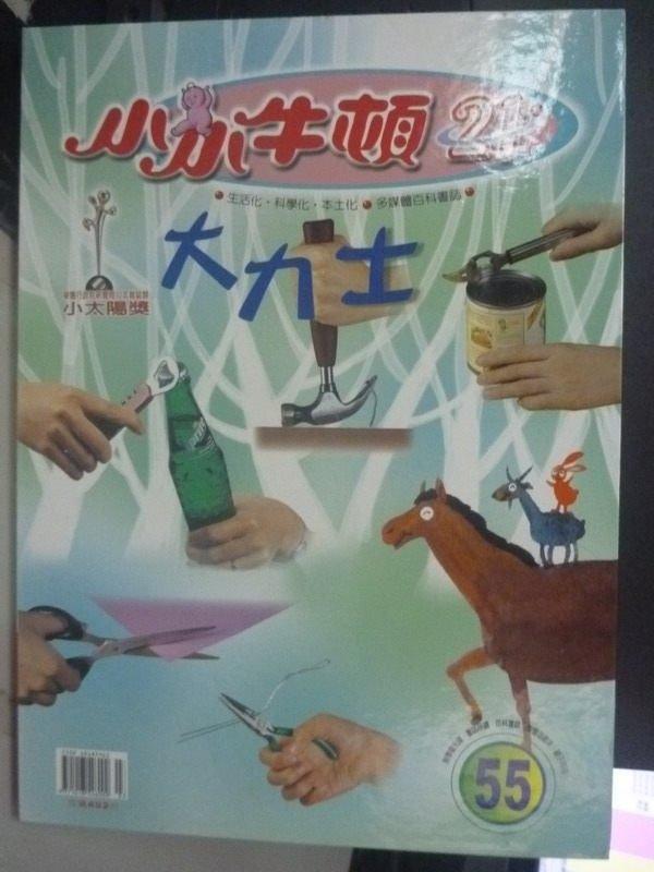 【書寶二手書T5/少年童書_XGK】小小牛頓 21-55大力士_高源清_附光碟