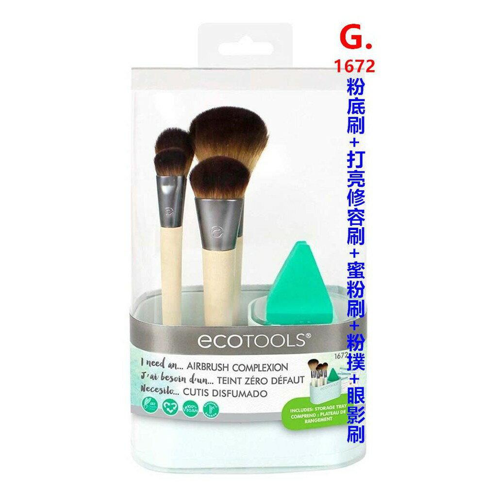 EcoTools 蜜粉刷 粉底刷 修容刷 腮紅刷 打亮刷 眼影刷 眉刷 眼線刷