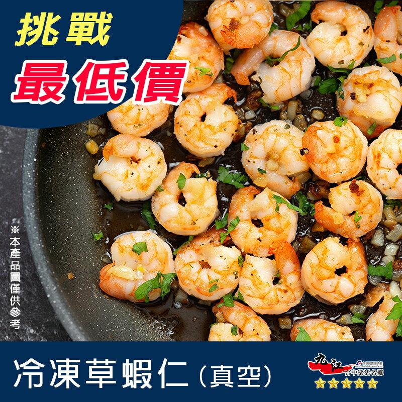 九江水產 【九江】冷凍草蝦仁(真空)--肉質緊實、鮮嫩彈牙---✦