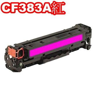 HP CF383A / No.312A相容碳粉匣(紅色)一支【適用】M476dw/M476dn/M476nw