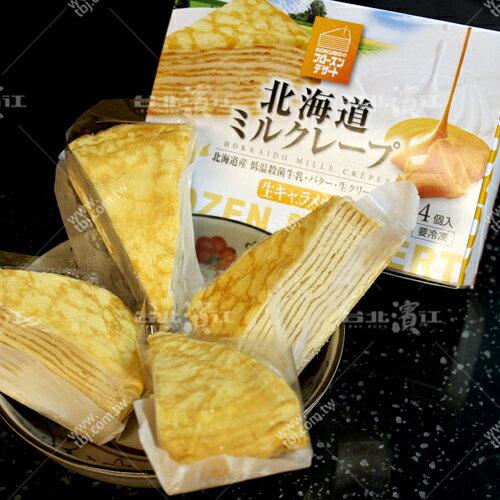 補貨中~台北濱江~北海道千層蛋糕焦糖口味^(4入 盒^)