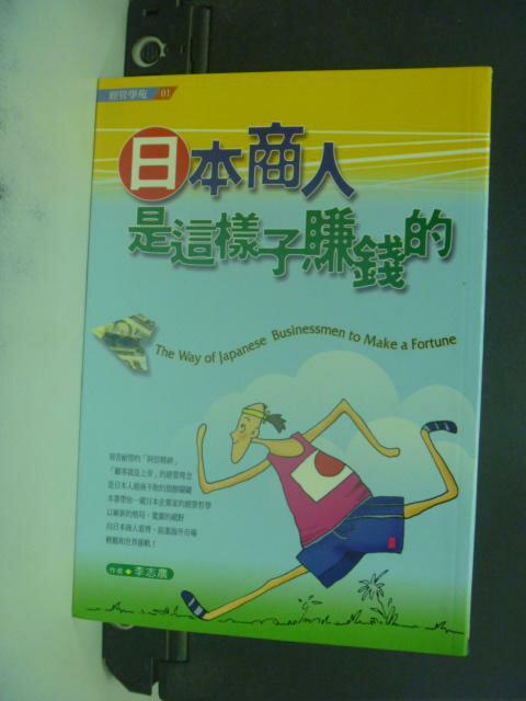 【書寶二手書T8/財經企管_GDP】日本商人是這樣子賺錢的_李志農