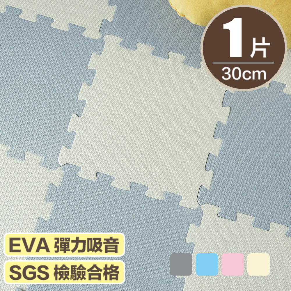 嬰兒爬行墊/地墊/止滑墊 小清新素色30X30巧拼1入 MIT台灣製 完美主義 居家生活節 【Q0176-A】