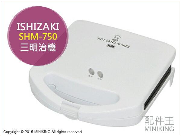 【配件王】日本代購 ISHIZAKI ELECTRIC MFG SHM-750 三明治機 三角 麵包機 附烤盤 親子美食