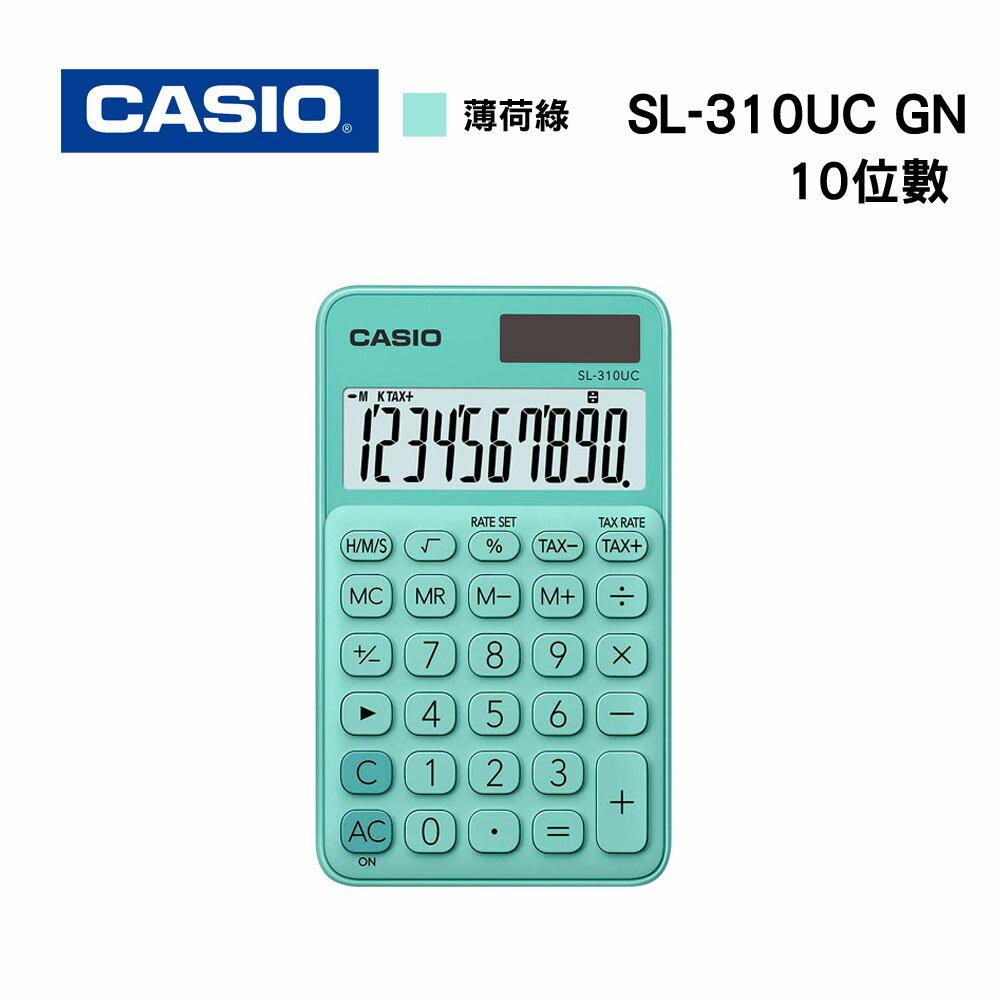 CASIO 卡西歐 SL-310UC系列 SL-310UC GN 薄荷綠 10位元繽紛馬卡龍色系計算機